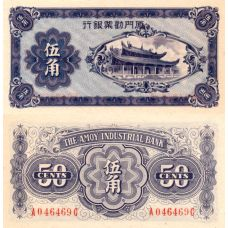 Kiina 1940 10 Cents PS1658 UNC