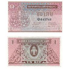 Laos 1962 1 Kip P8 UNC