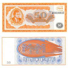 Venäjä 50 Ruplaa MMM kuponki UNC