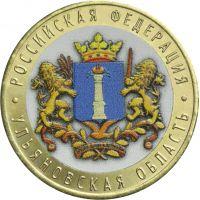 Venäjä 2017 10 Ruplaa Ulyanovsk Oblast VÄRITETTY