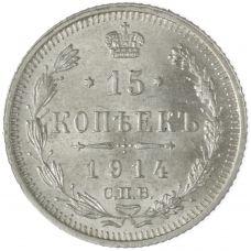 Venäjä 1914 15 Kopeekkaa HOPEA KL8