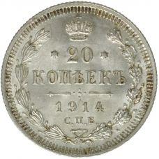 Venäjä 1914 20 Kopeekkaa HOPEA KL8