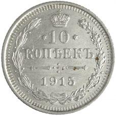 Venäjä 1915 10 Kopeekkaa HOPEA KL8