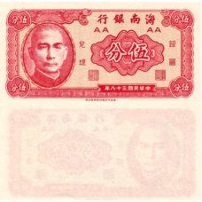 Kiina 1949 5 Fen Hainan PS1453 UNC