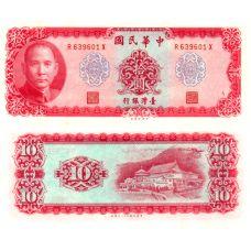 Taiwan 1969 10 Yuan P1979 UNC