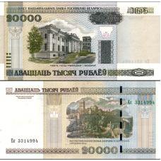 Belarus 2000 20000 Rubles P31b UNC