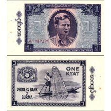 Burma 1965 1 Kyat P52 UNC