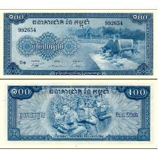 Cambodia 1972 100 Riels P13b UNC