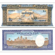 Cambodia 1972 50 Riels P7d UNC