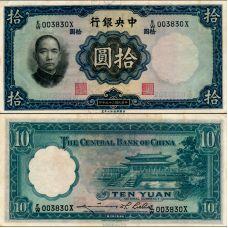 Kiina 1936 10 Yuan P218d AUNC