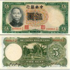 Kiina 1936 5 Yuan P213a UNC