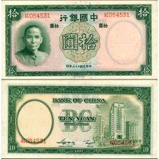 Kiina 1937 10 Yuan P81 AUNC