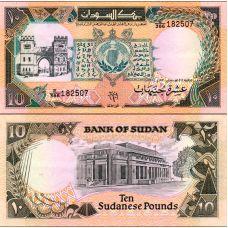 Sudan 1991 10 Pound P46 AUNC
