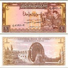 Syyria 1982 1 Pound P93e AUNC