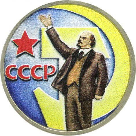 Neuvostoliitto 1967 50 kopeekkaa Lokakuun vallankumous 50v VÄRITETTY