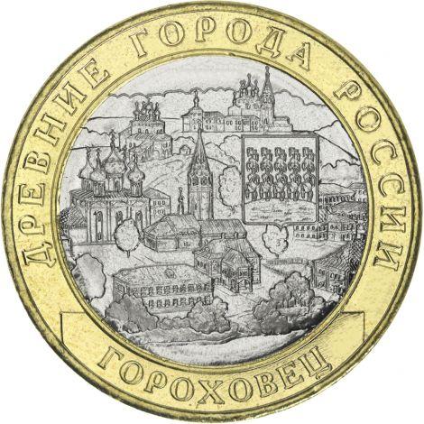Venäjä 2018 10 ruplaa Gorokhovets, Vladimir Oblast UNC