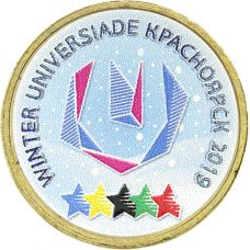 Venäjä 2018 10 ruplaa Krasnojarskin talviuniversiadit VÄRITETTY