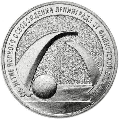 Venäjä 2019 25 ruplaa Leningradin vapauttamisesta 75 vuotta UNC