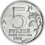 Venäjä 2019 5 ruplaa Krimin silta UNC