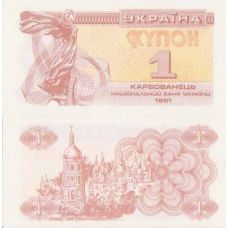 Ukraina 1991 1 Karbovanets P81a UNC