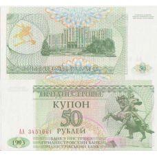Transdnestria 1993 50 Rublei P19 UNC