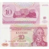 Transdnestria 1994 10 Rublei P18 UNC