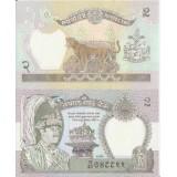 Nepal 1981 2 Rupees UNC