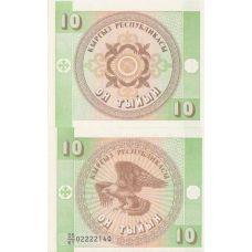 Kirgisia 1993 10 Tiyin P2 UNC