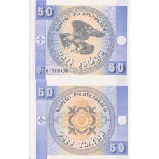 Kirgisia 1993 50 Tiyin P3 UNC