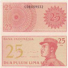 Indonesia 1964 25 Sen P93a UNC