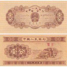 Kiina 1953 1 Fen P860c UNC