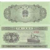 Kiina 1953 5 Fen P862b UNC