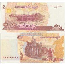 Cambodia 2002 50 Riels P52a UNC