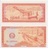 Cambodia 1979 0,5 Riel P27a UNC