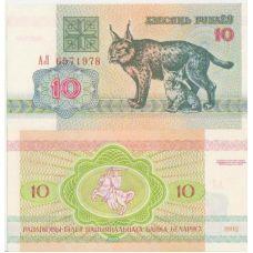 Belarus 1992 10 Rublei P5 UNC