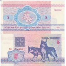 Belarus 1992 5 Rublei P4 UNC
