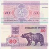 Belarus 1992 50 Rublei UNC