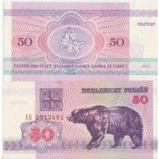 Belarus 1992 50 Rublei P7 UNC