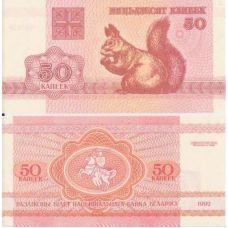 Belarus 1992 50 Kapeek P1 UNC