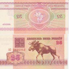 Belarus 1992 25 Rublei P6 UNC