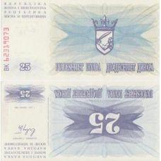 Bosnia Herzegovina 1992 25 Dinara P11 UNC