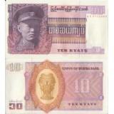 Burma 1973 10 Kyats UNC