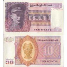Burma 1973 10 Kyats P58 UNC