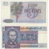 Burma 1973 5 Kyats UNC