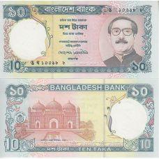 Bangladesh 1997 10 Taka P33 UNC