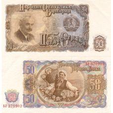 Bulgaria 1951 50 Leva P85a UNC