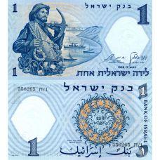 Israel 1958 1 Lira P30c UNC