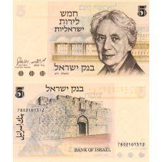 Israel 1973 5 Lirot P38 UNC