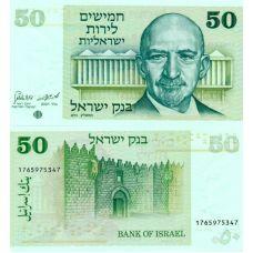 Israel 1973 50 Lirot P40 UNC