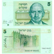 Israel 1978 5 Sheqel P44 UNC